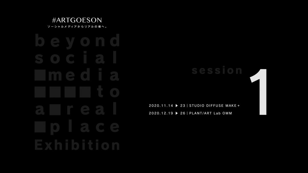 #ARTGOESON Exhibition session1